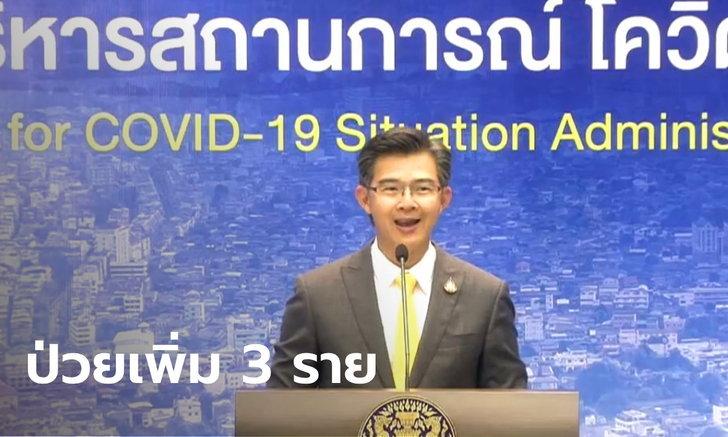ศบค.แถลงไทยพบผู้ติดเชื้อโควิด-19 เพิ่ม 3 ราย ไร้ป่วยในประเทศครบ 28 วัน