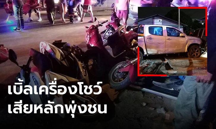 หนุ่มขับกระบะแต่งซิ่ง เบิ้ลรถโชว์กลางถนน เสียหลักพุ่งชน บาดเจ็บหลายราย