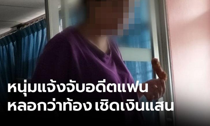 หนุ่มแจ้งความ ถูกสาวหลอกท้องยืมเงิน 2 แสนหลบหนี