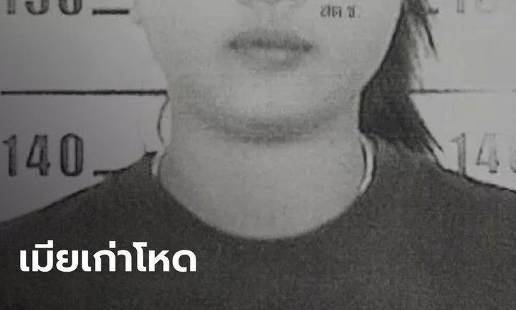สาววัย 27 จ้างฆ่าปิดปากผัวเก่า หวั่นโดนแฉค้ายาเสพติด ส่งคนยัดเงินล้มคดี 2 ล้าน