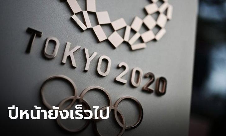 """ชาวโตเกียวส่ายหน้า เกินครึ่งไม่อยากให้จัด """"โอลิมปิก"""" ปีหน้า กลัวโควิด-19 ยังไม่คลี่คลาย"""
