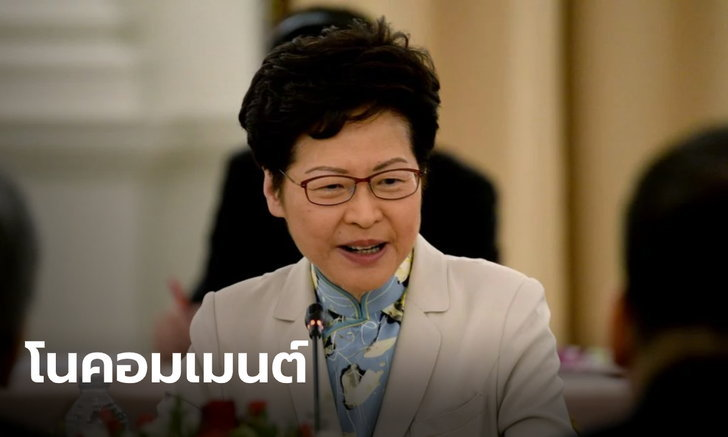 """""""แคร์รี หล่ำ"""" โนคอมเมนต์ หลังจีนบังคับใช้กฎหมายความมั่นคงในฮ่องกง ชี้ไม่เหมาะสมที่จะพูด"""