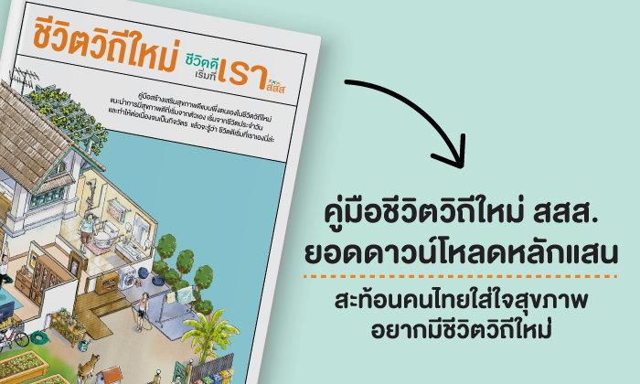 คู่มือใหม่ สสส. 3 วัน ยอดดาวน์โหลดหลักแสน สะท้อนคนไทยใส่ใจสุขภาพอยากมีชีวิตวิถีใหม่