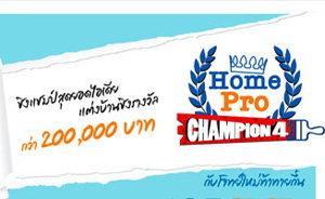 HomePro Champion 4 เฟ้นหายอดนักแต่งบ้านชิงรางวัล