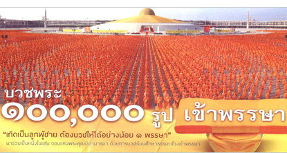 โครงการอุปสมบทหมู่ 100,000 รูป รุ่นเข้าพรรษา