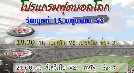 โปรแกรมแข่งฟุตบอลโลก 2010 ศุกร์ 18 มิย.