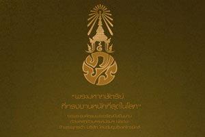 รักพ่อ 365 วัน ชวนคนไทยทำความดีถวายพ่อหลวง