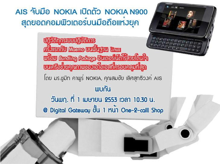 AIS จับมือ NOKIA เปิดตัว NOKIA N900