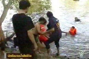 2 นักเรียนข้ามฝายซื้อไก่ถูกน้ำพัดเสียชีวิต