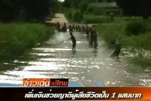 เพิ่มเงินให้ญาติผู้เสียชีวิตจากน้ำท่วมเป็นคนละ 1 แสนบาท