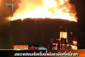 วิศวกรตรวจสอบเหตุไฟไหม้ถังน้ำมันเครือไทยออยล์