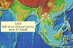 แผ่นดินไหวลาว4.7ริกเตอร์สะเทือนถึงไทย