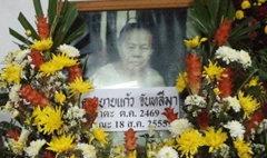 ปิดตำนานรัก อังศุมาลิน เมืองไทย