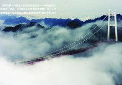 จีนสร้างสะพานเชื่อมหุบเขา ใหญ่ที่สุดในโลก