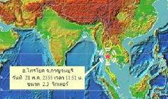 แผ่นดินไหวไทรโยคไม่กระทบเขื่อนศรีนครินทร์