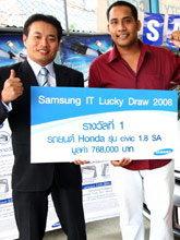 ซัมซุงแจกโชครถยนต์ฮอนด้าซีวิคและรางวัลรวมกว่า 2 ล้านบาท