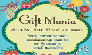 งาน Gift Mania