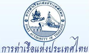 การท่าเรือแห่งประเทศไทย เปิดรับสมัครสอบบรรจุเข้าเป็นพนักงานการท่าเรือฯ