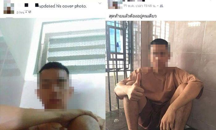 ศาลยุติธรรม แจงภาพนักโทษชายเซลฟี่ลงเฟซบุ๊ก