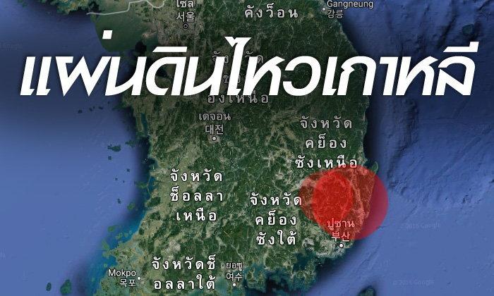 แผ่นดินไหวเกาหลี 2 ครั้งซ้อน รุนแรงครั้งประวัติศาสตร์