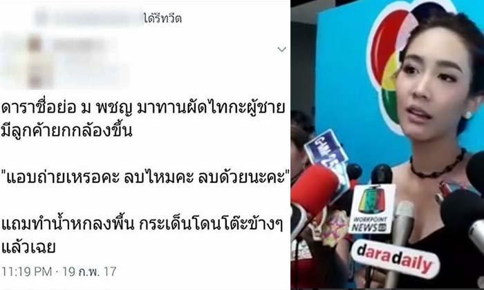 'มิน' เคลียร์ดราม่าร้านผัดไทย แค่เข้าใจผิด ปัดอวดรวยขึ้น ฮ. หรูเที่ยวดูไบ