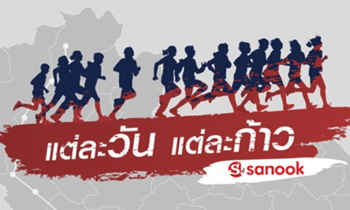 "Sanook! เพิ่มประสบการณ์อ่านข่าวแบบ Timeline เสนอข่าว ""ก้าวคนละก้าว"""