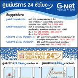 G – Net