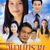 วิมานทราย(2548)
