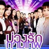 บ่วงรักกามเทพ(2552)