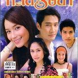 ทะเลริษยา(2549)
