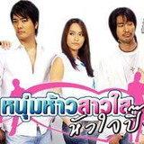 หนุ่มห้าวสาวใส หัวใจปิ๊ง(2550)