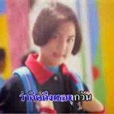 เจนี่ เทียนโพธิ์สุวรรณ เล่น MV  Only You