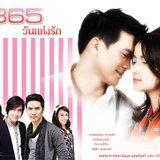 365 วันแห่งรัก