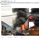 ไฟไหม้ตลาดลาว