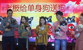 รางวัลคนโสด บริษัทจีนมอบน้องหมาให้พนง.ที่ยังไร้คู่