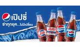 """เป๊ปซี่ ส่งโกลบอลแคมเปญ """"Pepsi Generations ซ่าทุกยุค...ไม่มีเปลี่ยน""""  เปิดตัวในประเทศไทยพร้อมกิจกรรม"""
