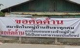 ชาวหมู่บ้านจัดสรรย่านปทุมธานี ค้านโอนถนนเป็นทางสาธารณะ