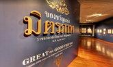 ตามรอยประวัติศาสตร์ ความสัมพันธ์ชาติไทยกับอเมริกันในงาน Great & Good Friends