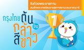 """""""กรุงไทย ต้นกล้าสีขาว"""" ปีที่ 12 ชวนเยาวชนโชว์ไอเดียเด็ด ชิงเงินรางวัล"""