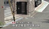 ตร.ญี่ปุ่นจับเด็กอายุ 14 สารภาพแทงคนส่งหนังสือพิมพ์ แค่ระบายความเครียด