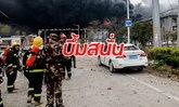 โรงงานสารเคมีในจีนระเบิด ดับคาที่ 6 ศพ แรงสั่นสะเทือนรุนแรงขนาด 2.2