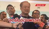 """เลือกตั้ง 2562: """"อนุทิน"""" ย้ำจุดยืน """"ภูมิใจไทย"""" ไม่เอานายกฯ จากเสียงข้างน้อยในสภา"""