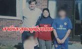 """สามี """"ลำดวน"""" สตรีแห่งขุนเขา ปัจจุบันเป็นอาจารย์ราชภัฏ อยู่ไทย 12 ปีแล้ว"""