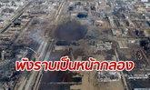 เปิดภาพมุมสูง โรงงานสารเคมีจีนระเบิด เสียหายแบบพังราบเป็นหน้ากลอง (มีคลิป)