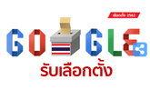 เลือกตั้ง 2562: กูเกิล โชว์โลโก้หย่อนบัตร เกาะเทรนด์เลือกตั้งไทยครั้งแรกรอบ 5 ปี