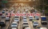 คสช.สรุป 7 วันสงกรานต์ 62 ยึดรถ 7,282 คัน ลดลงกว่าครึ่งจากปีที่แล้ว