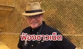 พ่อโจ นูโว จ่อฟ้องชาวเน็ต หลังโดนวิจารณ์หนักปมเรื่องฉาวสมาคมแบดมินตัน