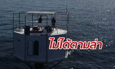 """กองทัพเรือออกโรงยัน ไม่ได้ล่าเอาชีวิตผัวเมีย """"บ้านลอยน้ำ"""" กลางทะเลภูเก็ต"""
