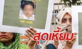 ครูใหญ่ชาวบังคลาเทศสั่งฆ่าปิดปาก-เผานักเรียนหญิง แค้นแจ้งความโดนลวนลาม