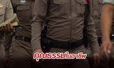 ตำรวจ นักการเมือง และเซลส์แมน เป็นอาชีพที่มีคุณธรรมรั้งท้าย